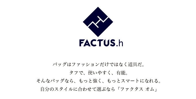 FACTUS homme(ファクタスオム)
