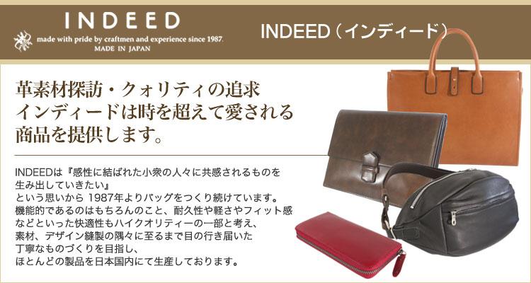 革素材探訪・クォリティの追求・・・インディードは時を超えて愛される商品を提供します。