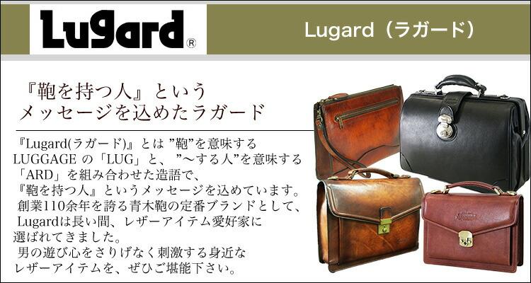 Lugrad(ラガード)