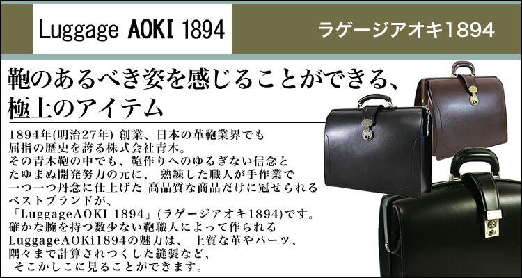 Luggage AOKI 1894(ラゲージアオキ1894)