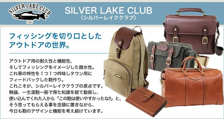 SILVER LAKE CLUB(シルバーレイククラブ)