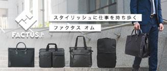 FACTUS(ファクタス)