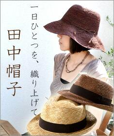 田中帽子 一覧ページ