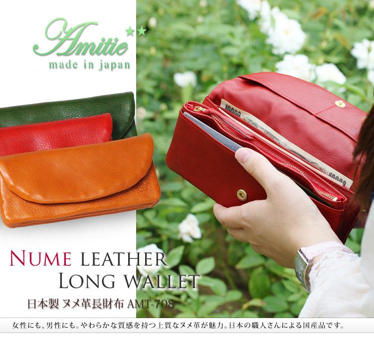 ab3d891c389 General trading company Aska shop purse and bag: Amitie 누메가죽 ...