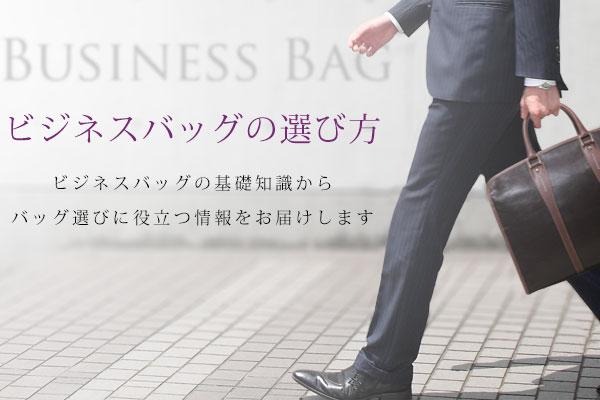 ビジネスバッグの選び方