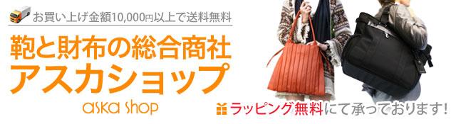 鞄と財布の総合商社アスカショップ