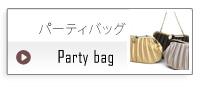 パーティバッグ