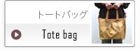 トートバッグ