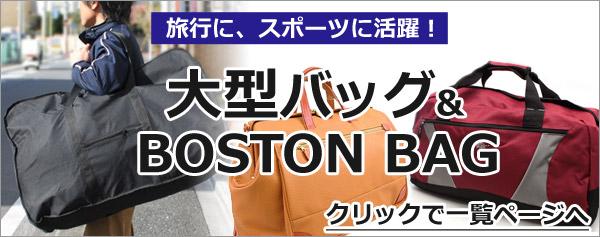ボストン&大型バッグ特集