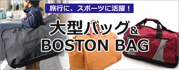 ボストンバッグ特集