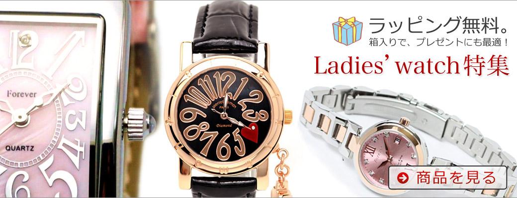 レディース腕時計特集