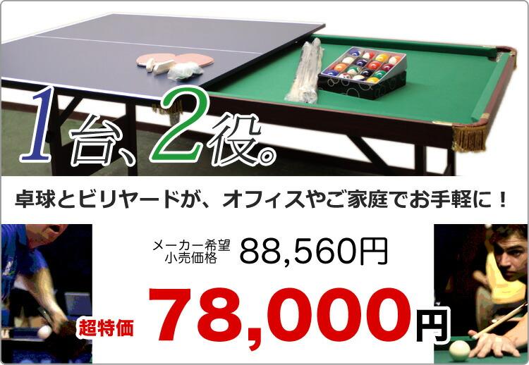 ビリヤード卓球台EST-1800