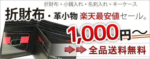 980円革小物特集