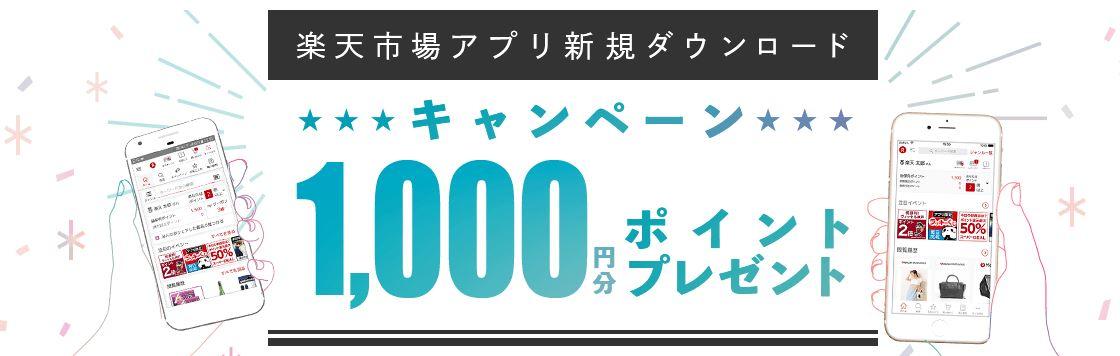 楽天市場アプリ 新規ダウンローで1,000ポイント