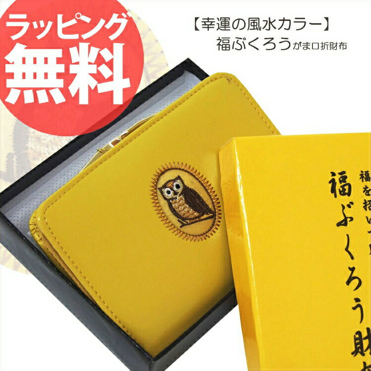 pretty nice 3657f f1286 18151刺綉幸運bukurougama口硬幣袋對開錢包錢包女士對開機會錢包走運財運提高金屬蓋皮革皮革風水黄色黄色貓頭鷹僥幸的郵購禮物