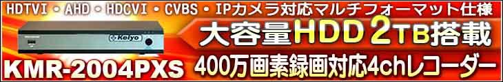 KMR-2004PXS【マルチフォーマット400万画素録画対応4台用録画機】