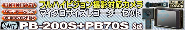 サンメカトロニクス製フルHD録画対応カメラ・マイクロサイズレコーダーセット PB-200S+PB70S(ポリスブック)