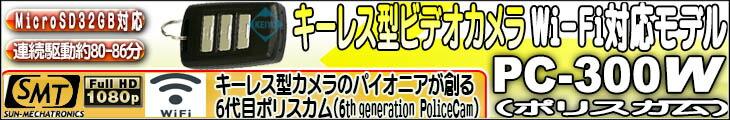 PC-300W(ポリスカム)【サンメカトロニクス製フルHD録画対応Wi-Fi機能搭載キーレス型ビデオカメラ】