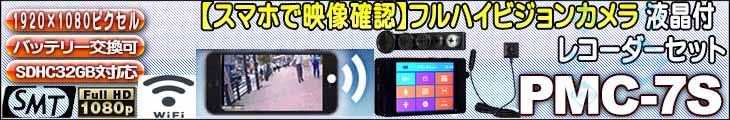 PMC-7S【サンメカトロニクス製フルHD録画対応Wi-Fi機能搭載カメラ・液晶付レコーダーセット】