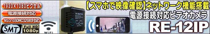 サンメカトロニクス製フルHD録画対応Wi-Fi機能搭載電源接続対応ビデオカメラ RE-12IP