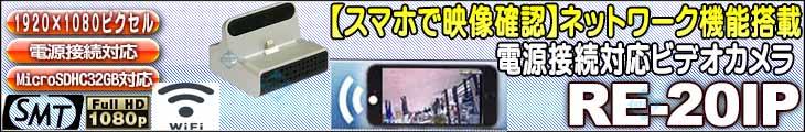 RE-20IP【サンメカトロニクス製フルHD録画ネットワーク機能搭載電源接続対応ビデオカメラ】