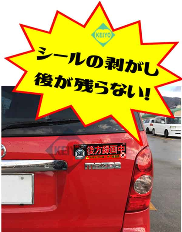 ドライブレコーダーステッカー2【防犯ステッカー】