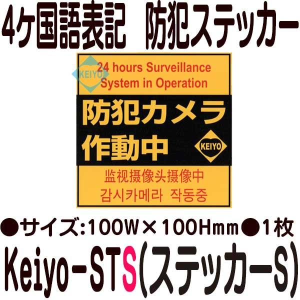 ケイヨーテクノ4ヶ国語表記防犯ステッカー【防犯グッズ】
