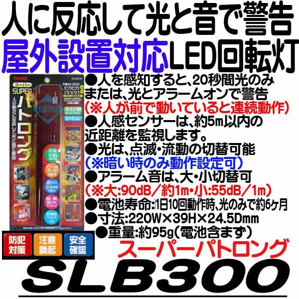 SLB300(スーパーパトロング)【防犯グッズ】