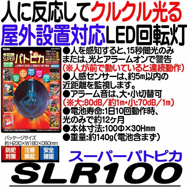 SLR100(スーパーパトピカ)