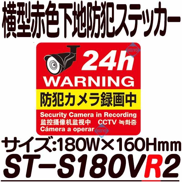 ST-S180VR2【赤色下地横型防犯ステッカー】