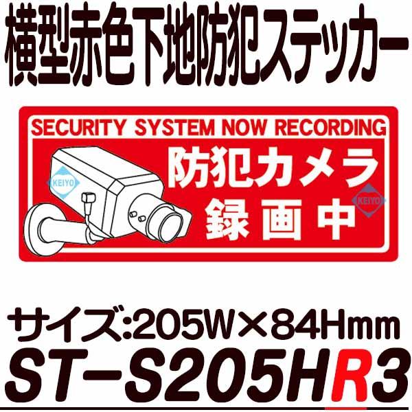 ST-S205HR3【横型防犯ステッカー】