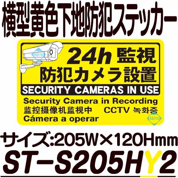 ST-S205HY2【横型防犯ステッカー】