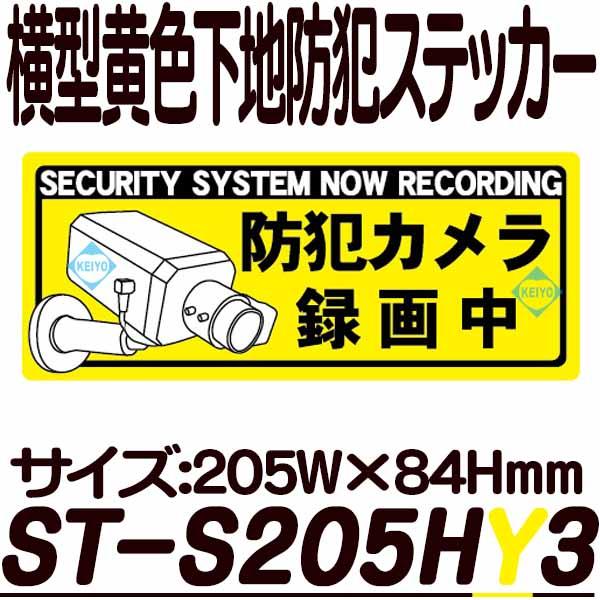 ST-S205HY3【横型防犯ステッカー】