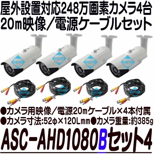 ASC-AHD1080Bセット4(4台)【248万画素カメラ4台ケーブルセット】
