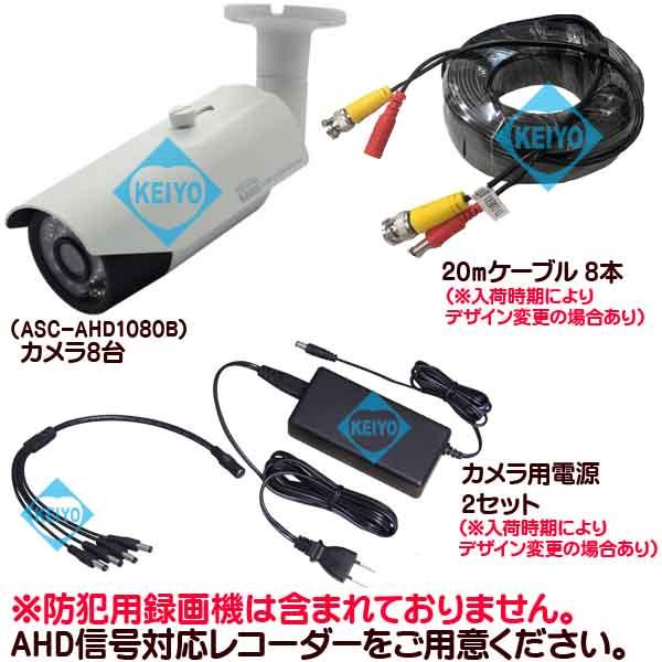 ASC-AHD1080Bセット8【AHD248万画素屋外防雨型赤外線付バレット型カメラ8台+20mケーブルセット】