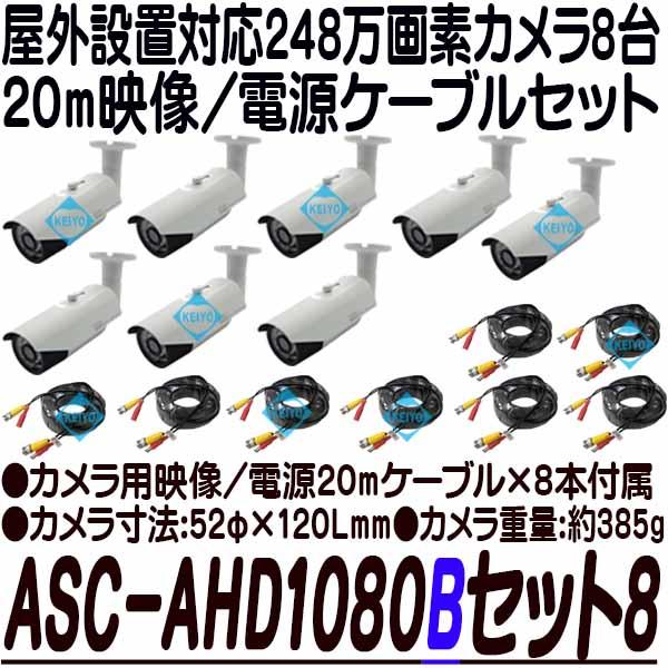 ASC-AHD1080Bセット(8台)【248万画素カメラ8台・ケーブルセット】