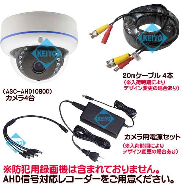 ASC-AHD1080Dセット4【AHD248万画素屋外防雨型赤外線付ドーム型カメラ4台+20mケーブルセット】