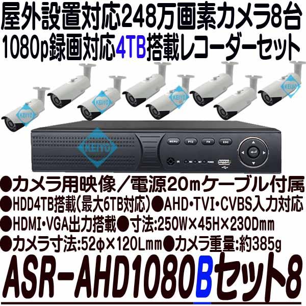 ASR-AHD1080Bセット8(4TB)【248万画素カメラ8台レコーダーセット】