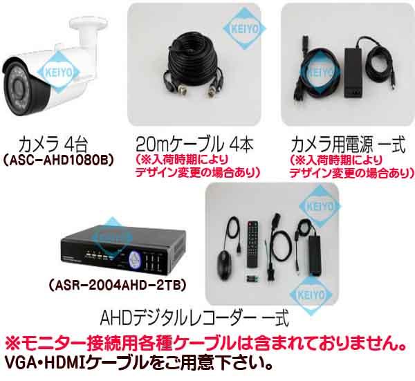 ASR-AHD108Bセット【248万画素カメラ4台+2TB搭載レコーダーセット】