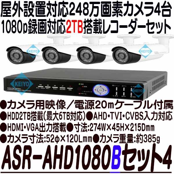 ASR-AHD1080Bセット(2TB)【248万画素カメラ4台レコーダーセット】