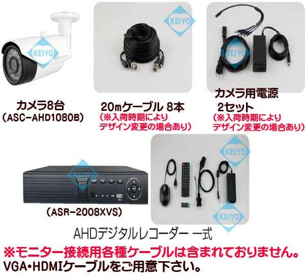 ASR-AHD1080Bセット8【248万画素カメラ8台+4TB搭載レコーダーセット】