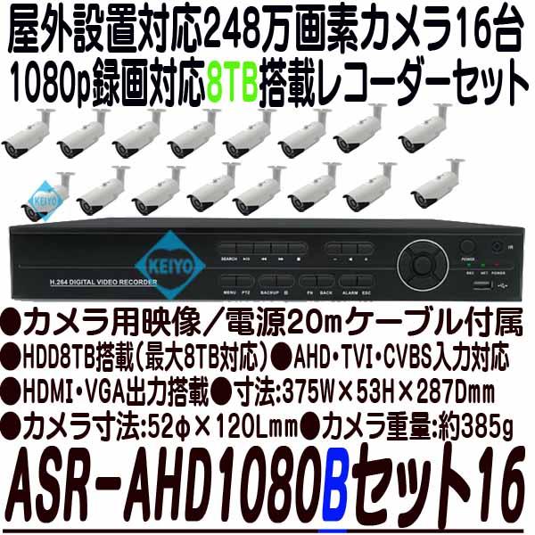 ASR-AHD1080Bセット16(8TB)【248万画素カメラ16台レコーダーセット】