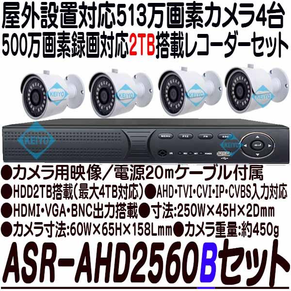 ASR-AHD2560Bセット【HDTVI/HDCVI/AHD/IP/CVBS対応カメラ2TB搭載録画機・AHDバレット型カメラ4台セット】