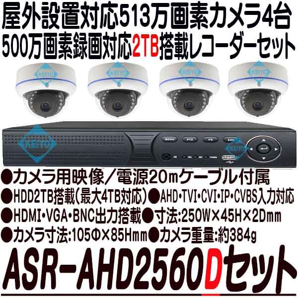 ASR-AHD2560Dセット【HDTVI/HDCVI/AHD/IP/CVBS対応カメラ2TB搭載録画機・AHDドーム型カメラ4台セット】