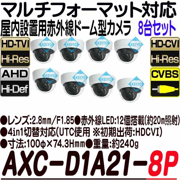 AXC-D1A21-8P【200万画素マルチフォーマット対応屋内用赤外線ドーム型カメラ8台セット】