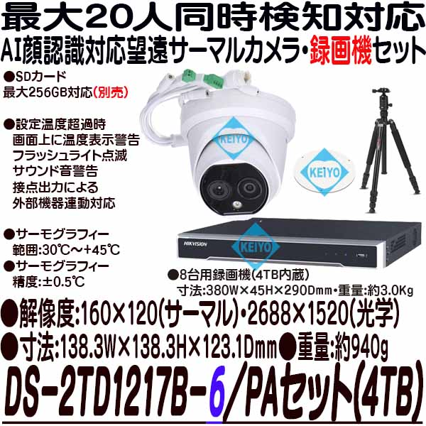 ハイク ビジョン サーマル カメラ