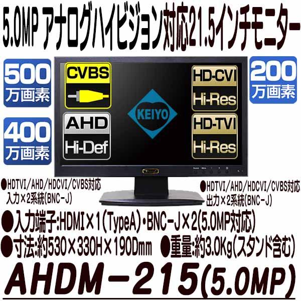 AHDM-215【5.0MP HDTVI/AHD/HDCVI対応21.5インチ液晶モニター】