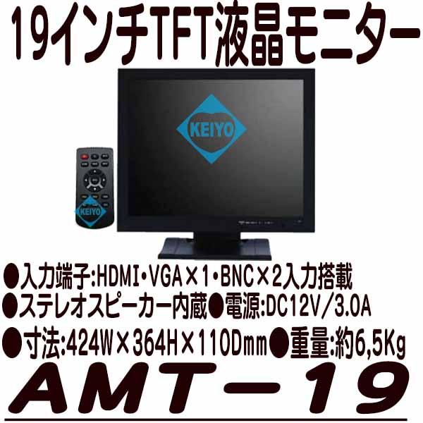 AMT-19【HDMI/VGA/BNC入力搭載19インチTFT液晶モニター】