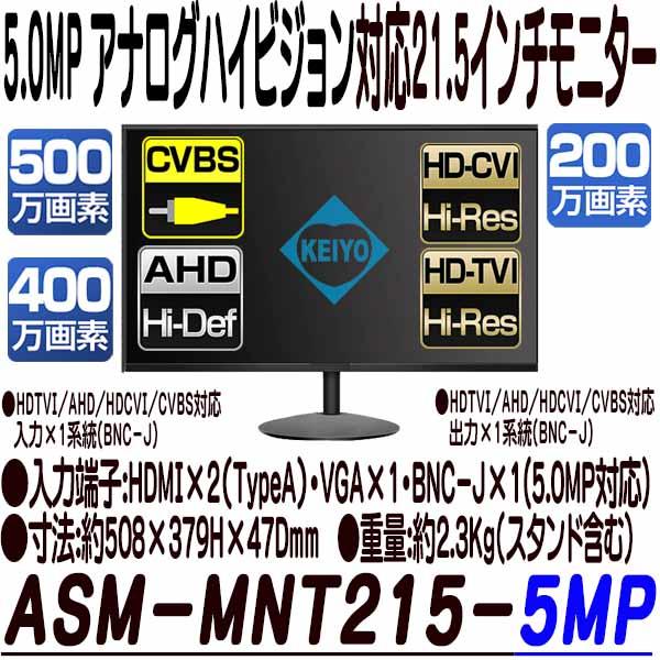 ASM-MNT215-5MP【5.0MP HDTVI/AHD/HDCVI対応21.5インチ液晶モニター】