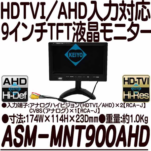 ASM-MNT900AHD【HDTVI/AHD/CVBS入力対応9インチTFT液晶モニター】